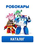 Робокары