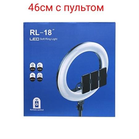Кольцевая светодиодная лампа RL-18 46 см с пультом - фото 14303