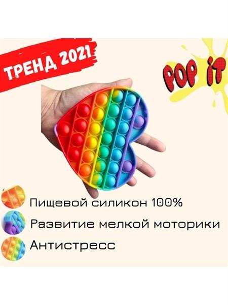 """Антистресс POP IT """"Сердце"""" - фото 14746"""