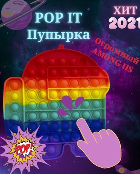 Огромный Pop It антистресс Among Us - фото 14814