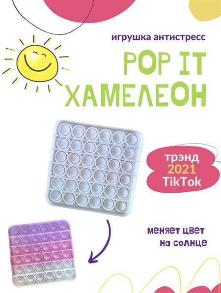 """Антистресс POP IT """"Квадрат"""" прозрачный - фото 14843"""