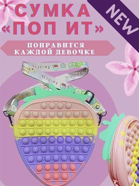 POP IT  сумка ЯГОДА-Клубника - фото 15469