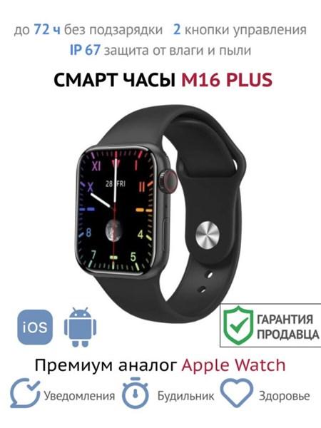 smart часы m16 plus 44mm - фото 15526