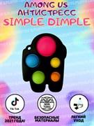 Антистресс Simple Dimple Among Us