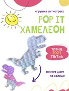 "Антистресс POP IT ""Динозавр"" прозрачный"
