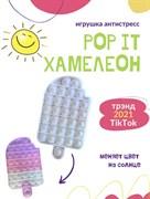 """Антистресс POP IT """"Мороженое"""" прозрачный"""