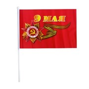 Флаг 9 мая 140*90